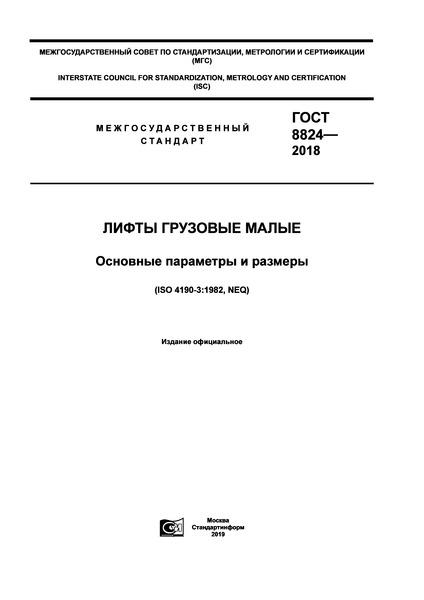 ГОСТ 8824-2018 Лифты грузовые малые. Основные параметры и размеры