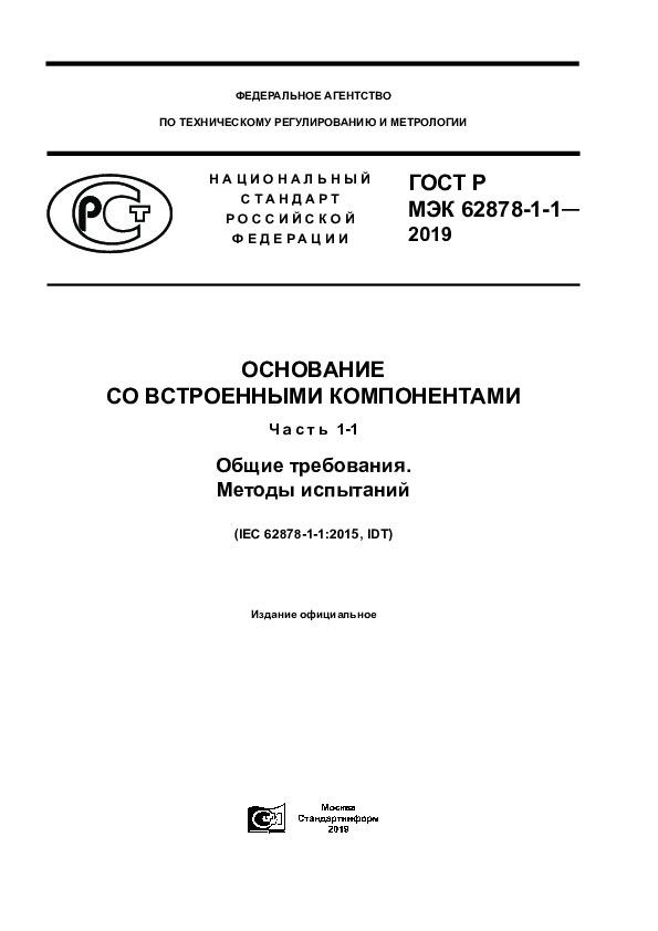 ГОСТ Р МЭК 62878-1-1-2019 Основание со встроенными компонентами. Часть 1-1. Общие требования. Методы испытаний
