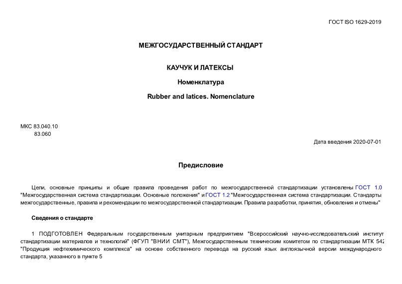 ГОСТ ISO 1629-2019 Каучук и латексы. Номенклатура