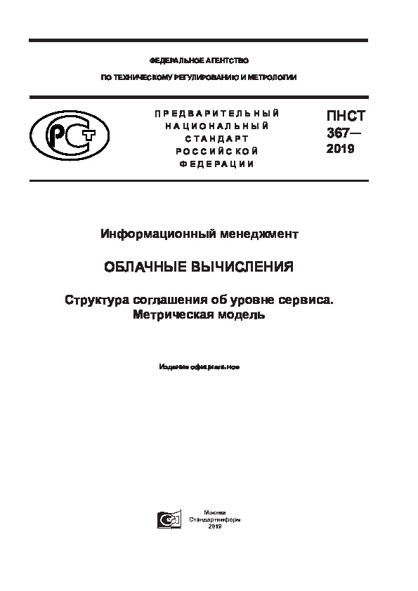 ПНСТ 367-2019 Информационный менеджмент. Облачные вычисления. Структура соглашения об уровне сервиса. Метрическая модель