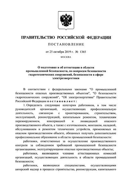Постановление 1365 О подготовке и об аттестации в области промышленной безопасности, по вопросам безопасности гидротехнических сооружений, безопасности в сфере электроэнергетики