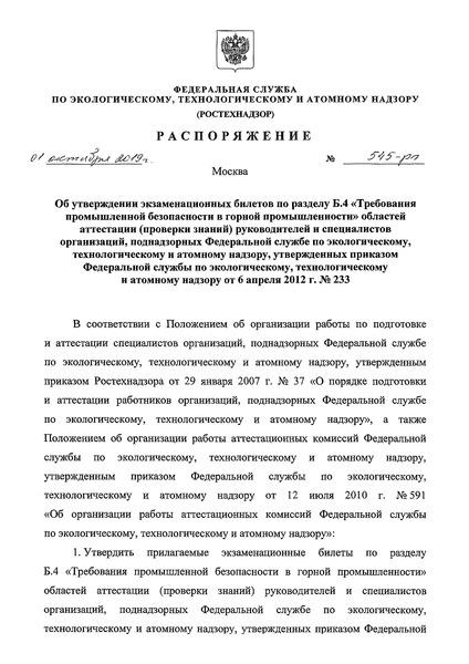 Распоряжение 545-рп Об утверждении экзаменационных билетов по разделу Б.4