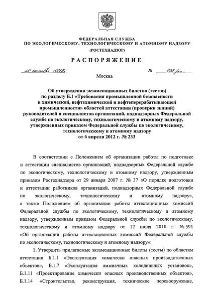 Распоряжение 509-рп Об утверждении экзаменационных билетов (тестов) по разделу Б.1