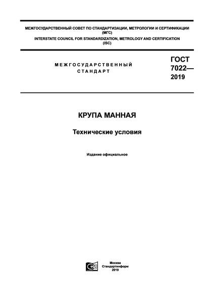 ГОСТ 7022-2019 Крупа манная. Технические условия