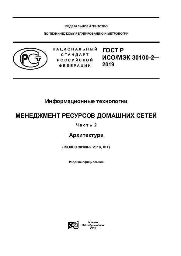 ГОСТ Р ИСО/МЭК 30100-2-2019 Информационные технологии. Менеджмент ресурсов домашних сетей. Часть 2. Архитектура