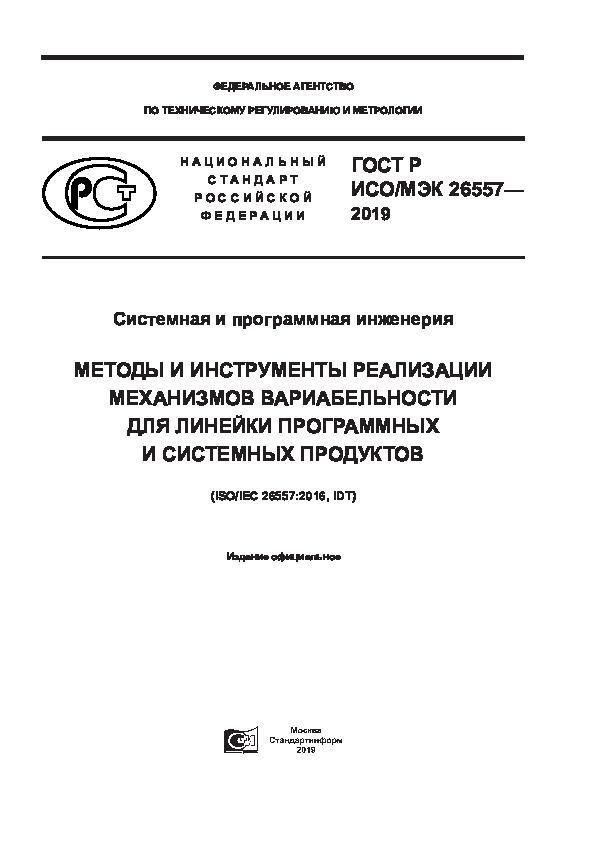 ГОСТ Р ИСО/МЭК 26557-2019 Системная и программная инженерия. Методы и инструменты реализации механизмов вариабельности для линейки программных и системных продуктов
