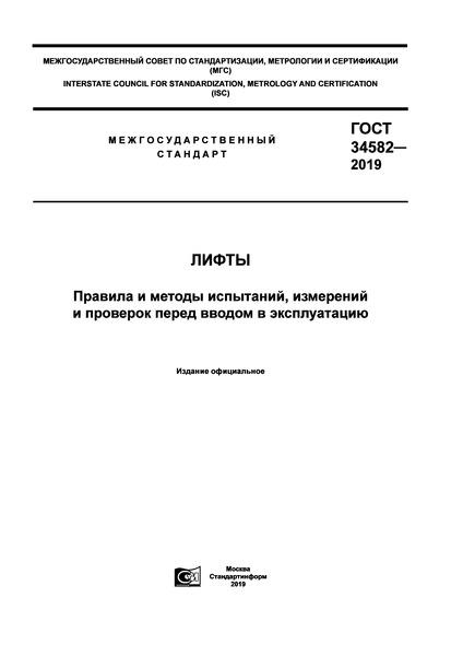 ГОСТ 34582-2019 Лифты. Правила и методы испытаний, измерений и проверок перед вводом в эксплуатацию