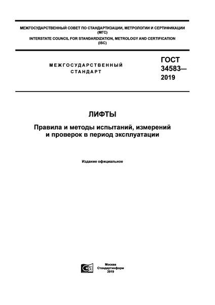 ГОСТ 34583-2019 Лифты. Правила и методы испытаний, измерений и проверок в период эксплуатации