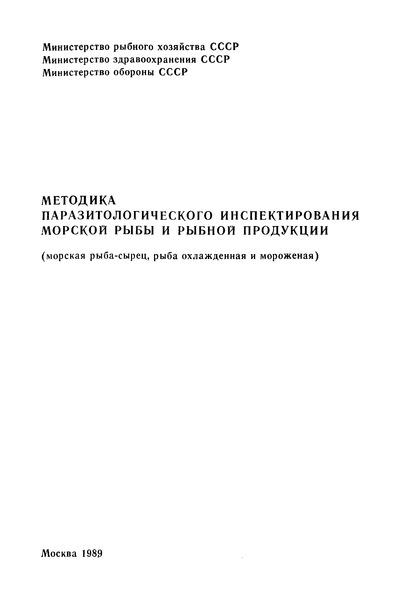 Методика паразитологического инспектирования морской рыбы и рыбной продукции (морская рыба-сырец, рыба охлажденная и мороженая)