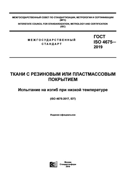 ГОСТ ISO 4675-2019 Ткани с резиновым или пластмассовым покрытием. Испытание на изгиб при низкой температуре