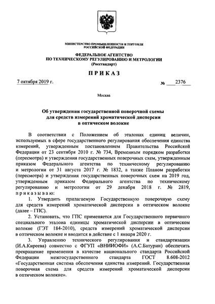 Приказ 2376 Об утверждении государственной поверочной схемы для средств измерений хроматической дисперсии в оптическом волокне