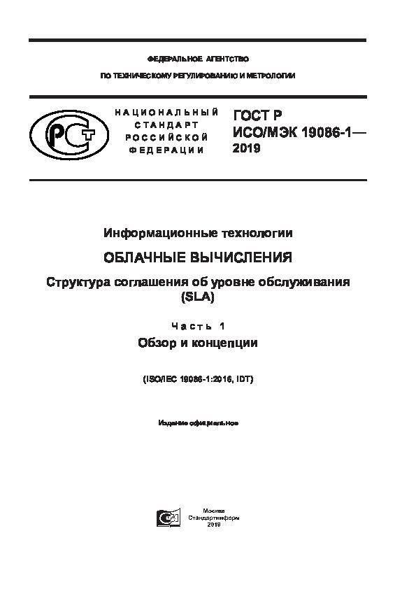 ГОСТ Р ИСО/МЭК 19086-1-2019 Информационные технологии. Облачные вычисления. Структура соглашения об уровне обслуживания (SLA). Часть 1. Обзор и концепции
