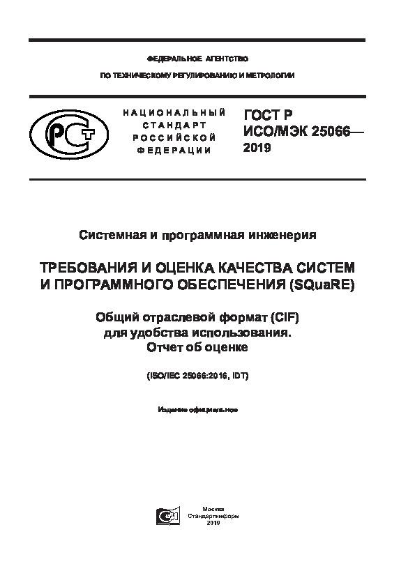 ГОСТ Р ИСО/МЭК 25066-2019 Системная и программная инженерия. Требования и оценка качества систем и программного обеспечения (SQuaRE). Общий отраслевой формат (CIF) для удобства использования. Отчет об оценке