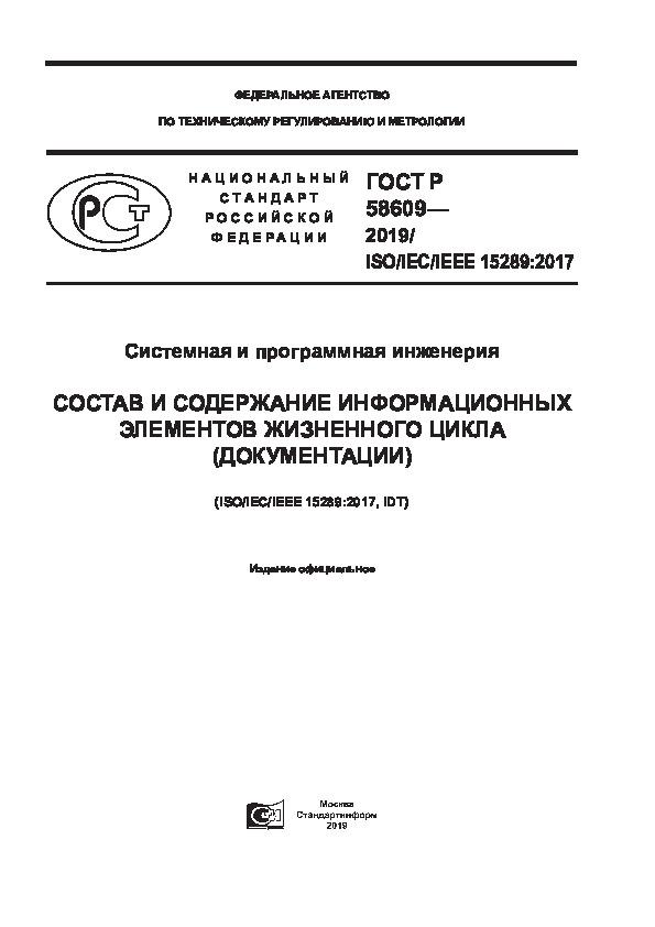 ГОСТ Р 58609-2019 Системная и программная инженерия. Состав и содержание информационных элементов жизненного цикла (документации)