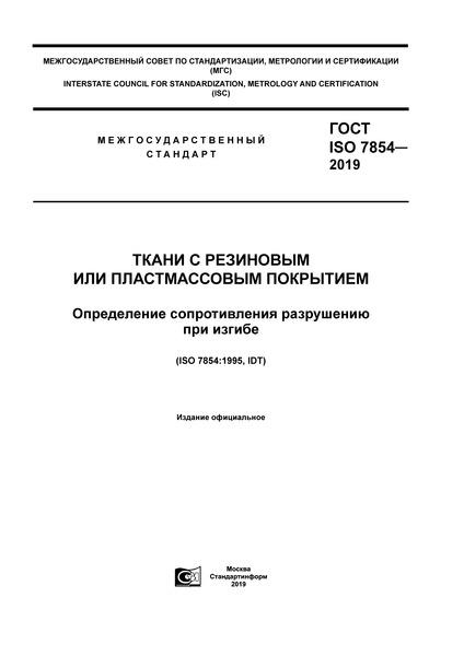 ГОСТ ISO 7854-2019 Ткани с резиновым или пластмассовым покрытием. Определение сопротивления разрушению при изгибе