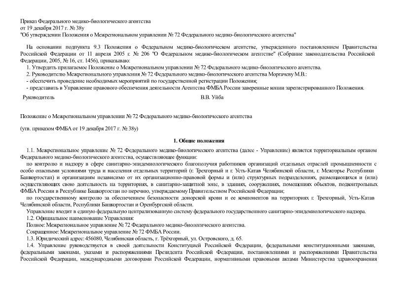 Положение о Межрегиональном управлении № 72 Федерального медико-биологического агентства
