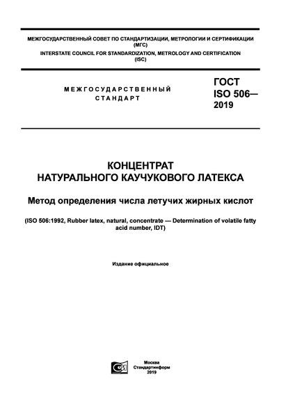 ГОСТ ISO 506-2019 Концентрат натурального каучукового латекса. Метод определения числа летучих жирных кислот