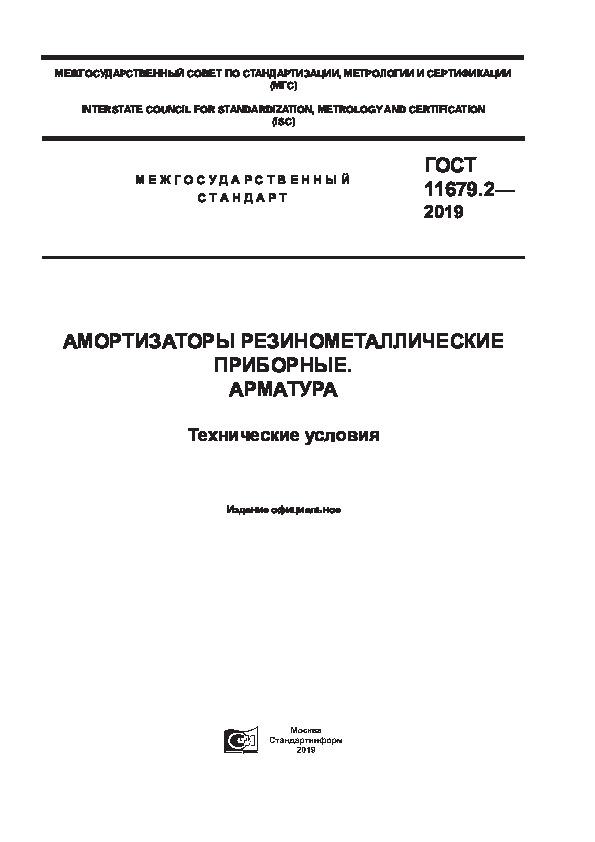 ГОСТ 11679.2-2019 Амортизаторы резинометаллические приборные. Арматура. Технические условия