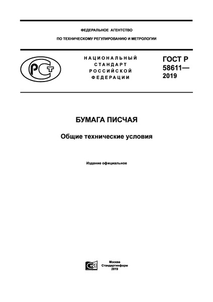 ГОСТ Р 58611-2019 Бумага писчая. Общие технические условия