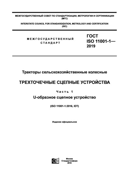 ГОСТ ISO 11001-1-2019 Тракторы сельскохозяйственные колесные. Трехточечные сцепные устройства. Часть 1. U-образное сцепное устройство