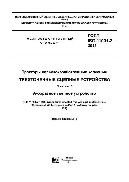ГОСТ ISO 11001-2-2019 Тракторы сельскохозяйственные колесные. Трехточечные сцепные устройства. Часть 2. А-образное сцепное устройство
