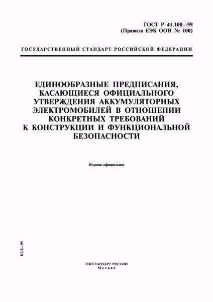 ГОСТ Р 41.100-99 Единообразные предписания, касающиеся официального утверждения аккумуляторных электромобилей в отношении конкретных требований к конструкции и функциональной безопасности