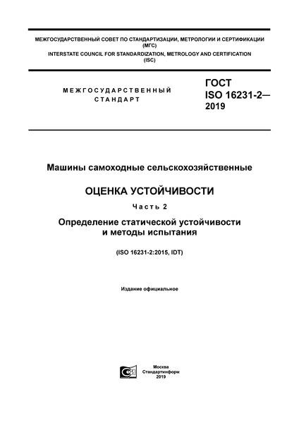 ГОСТ ISO 16231-2-2019 Машины самоходные сельскохозяйственные. Оценка устойчивости. Часть 2. Определение статической устойчивости и методы испытания