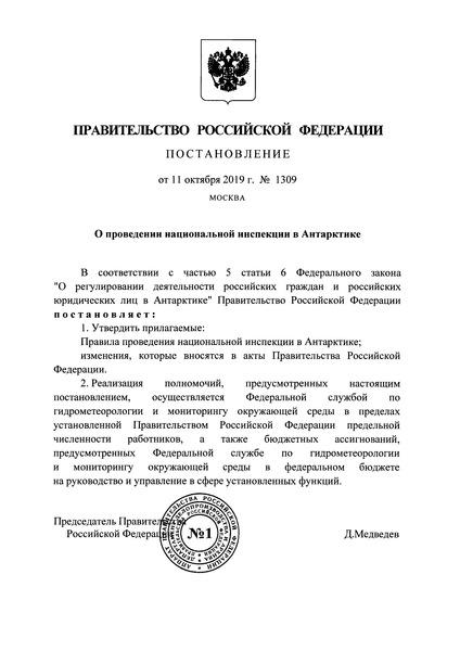 Постановление 1309 О проведении национальной инспекции в Антарктике