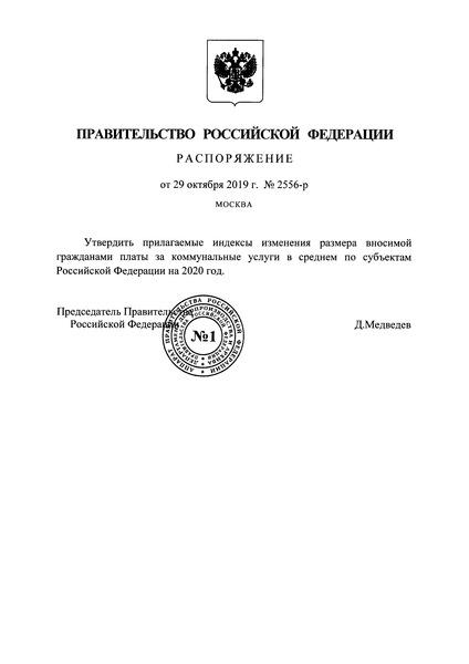 Индексы изменения размера вносимой гражданами платы за коммунальные услуги в среднем по субъектам Российской Федерации на 2020 год