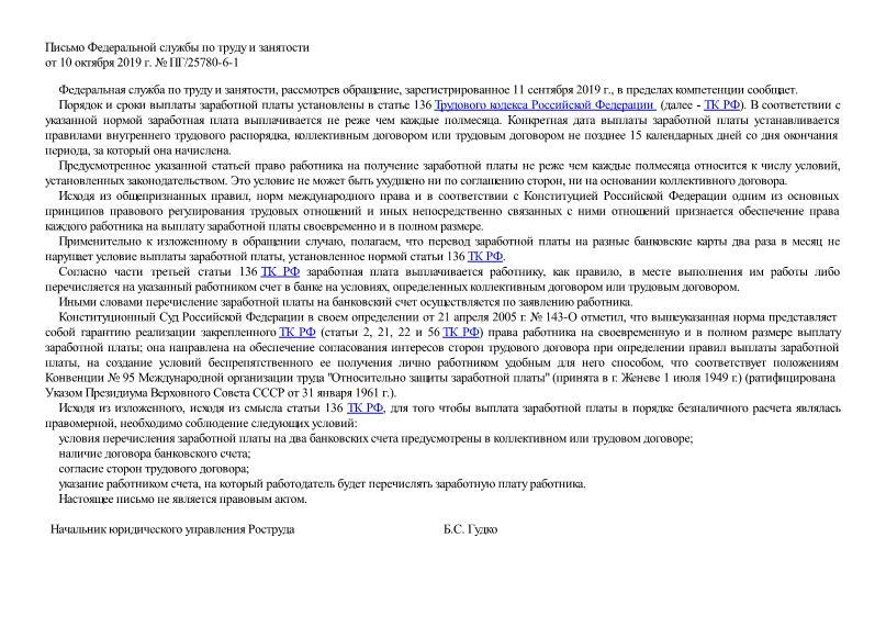 Письмо ПГ/25780-6-1 О порядке, сроке выплаты и переводе заработной платы на разные банковские карты два раза в месяц
