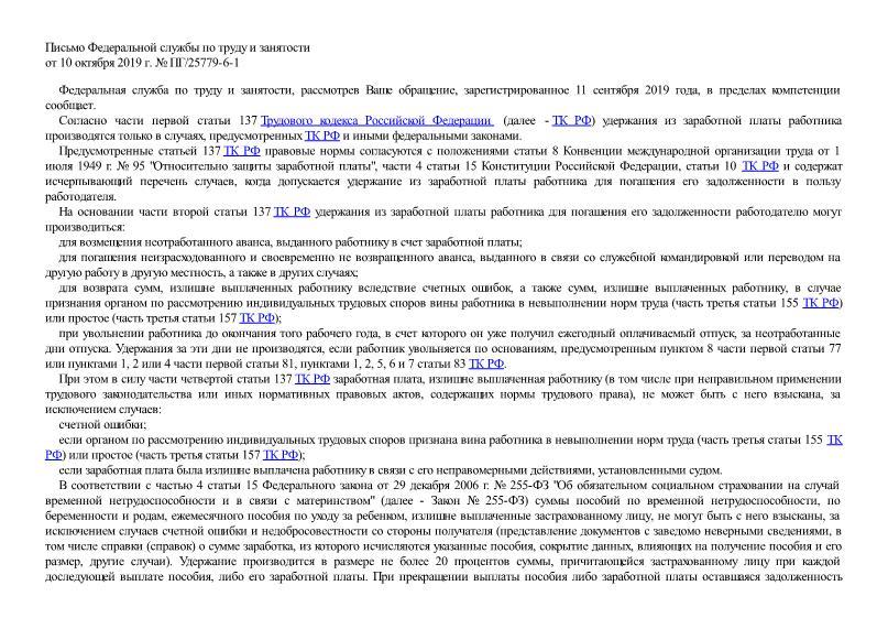 Письмо ПГ/25779-6-1 Об удержаниях из заработной платы работника