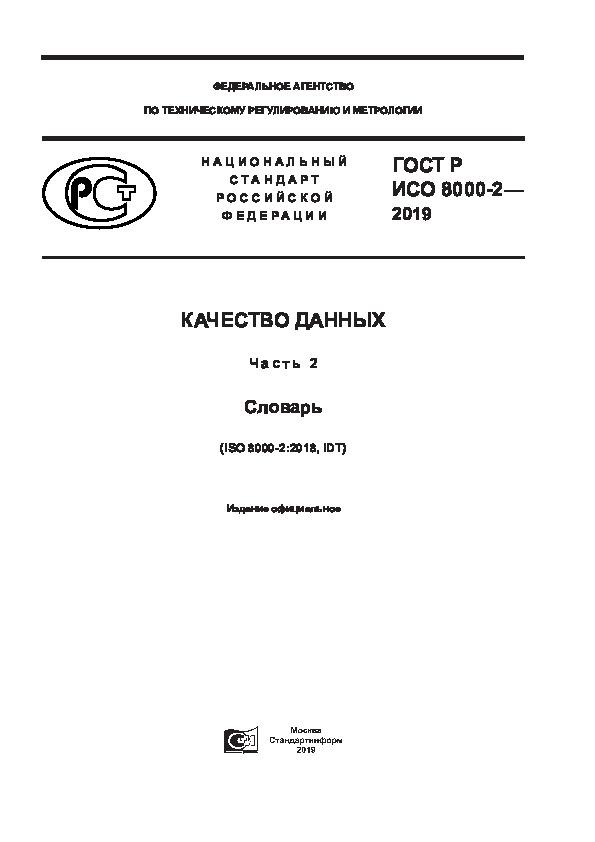 ГОСТ Р ИСО 8000-2-2019 Качество данных. Часть 2. Словарь