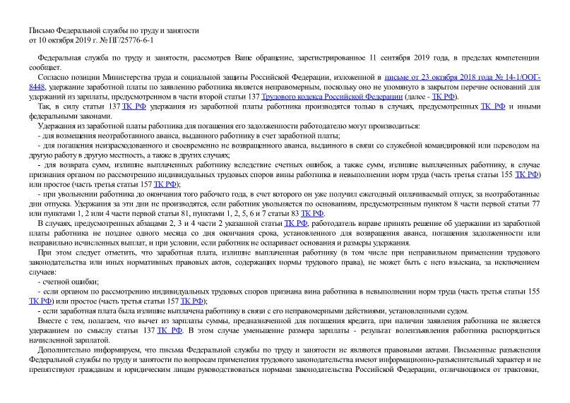 Письмо ПГ/25776-6-1 Об особенностях удержания из заработной платы работника