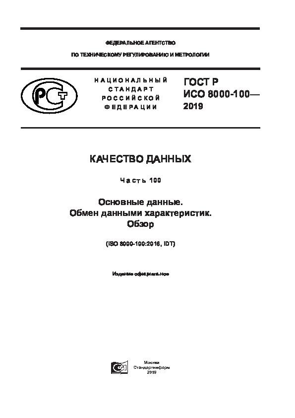 ГОСТ Р ИСО 8000-100-2019 Качество данных. Часть 100. Основные данные. Обмен данными характеристик. Обзор