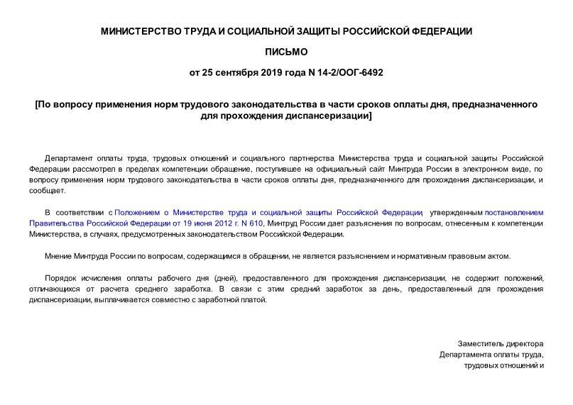 Письмо 14-2/ООГ-6492 О сроках оплаты дня, предназначенного для прохождения диспансеризации
