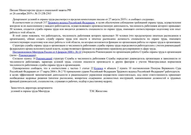 Письмо 15-2/В-2363 О создании службы охраны труда