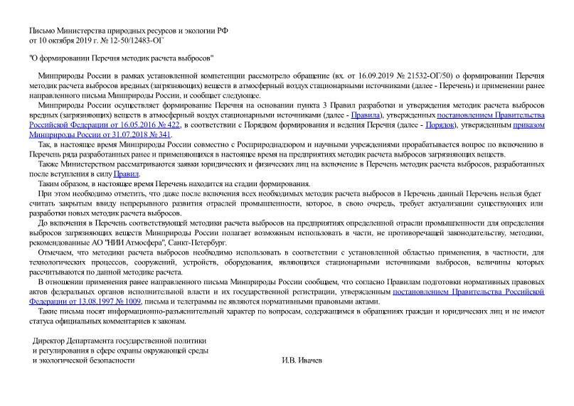 Письмо 12-50/12483-ОГ О формировании Перечня методик расчета выбросов