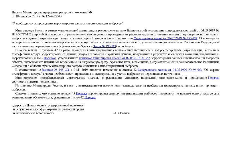 Письмо 12-47/22545 О необходимости проведения корректировки данных инвентаризации выбросов