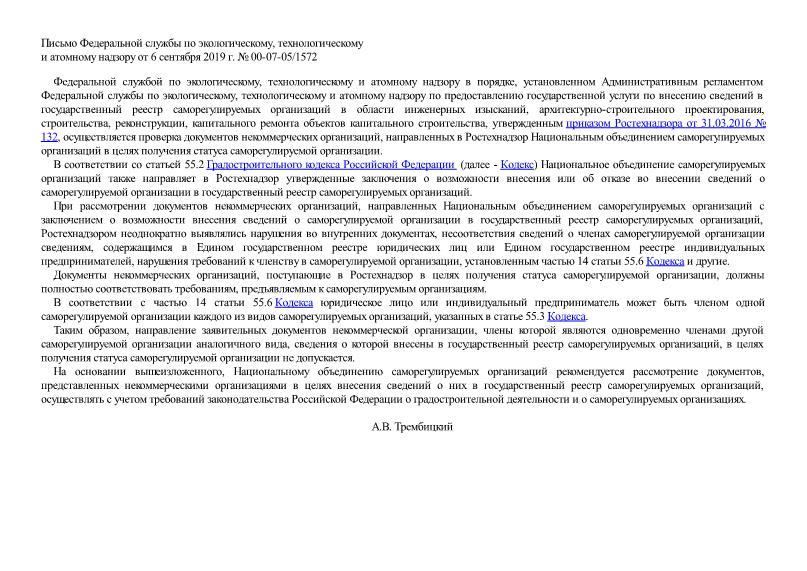 Письмо 00-07-05/1572 О проведении проверки документов некоммерческих организаций, направленных Национальным объединением саморегулируемых организаций в целях получения статуса саморегулируемой организации
