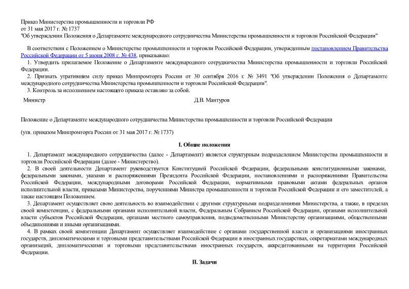 Положение о Департаменте международного сотрудничества Министерства промышленности и торговли Российской Федерации