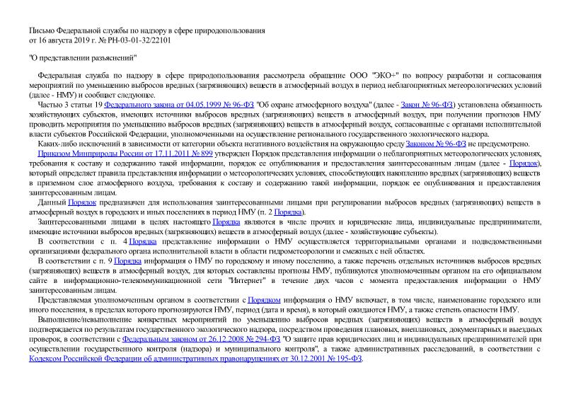 Письмо РН-03-01-32/22101 О представлении разъяснений
