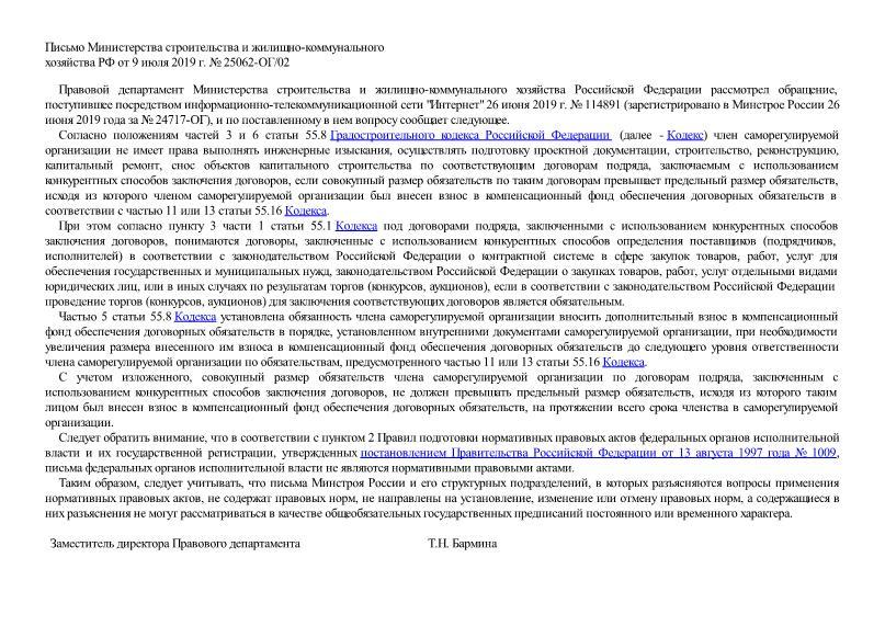 Письмо 25062-ОГ/02 О совокупном размере обязательств члена саморегулируемой организации по договорам подряда, заключенным с использованием конкурентных способов заключения договоров