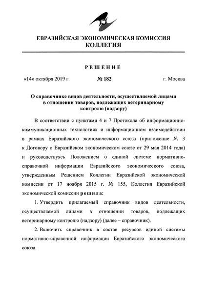 Справочник видов деятельности, осуществляемой лицами в отношении товаров, подлежащих ветеринарному контролю (надзору)