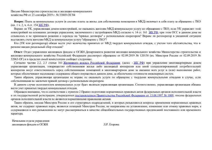 Письмо 33869-ОГ/04 Об оказании услуги по обращению с твердыми коммунальными отходами в случае, если собственниками не заключен прямой договор с региональным оператором