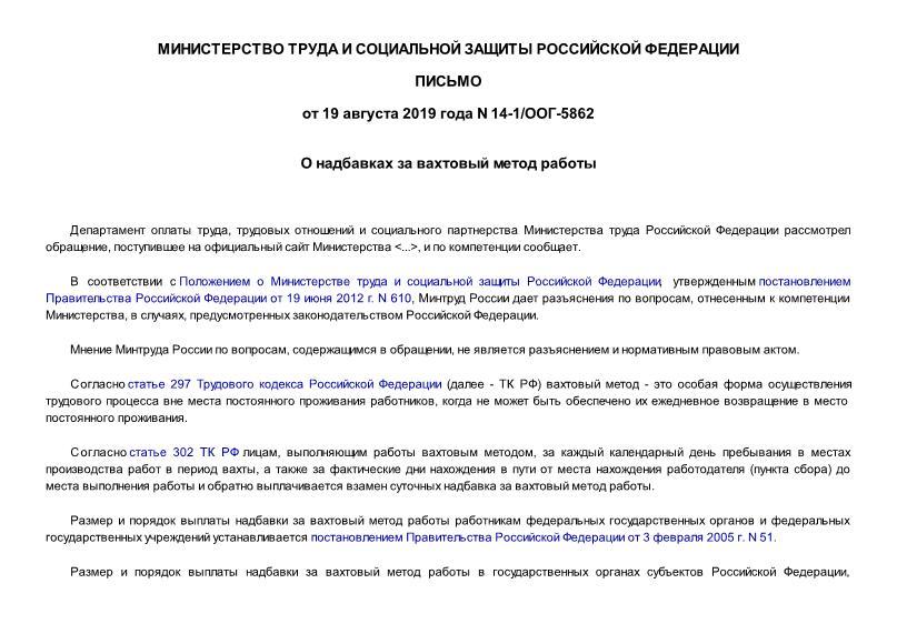 Письмо 14-1/ООГ-5862 О выплате надбавок за вахтовый метод работы