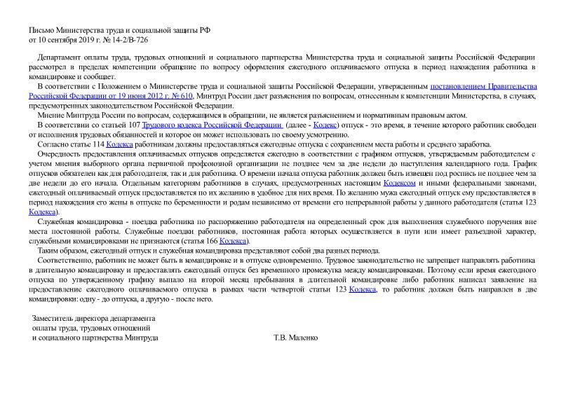 Письмо 14-2/В-726 Об оформлении ежегодного оплачиваемого отпуска в период нахождения работника в командировке