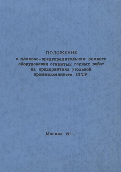Положение о планово-предупредительном ремонте оборудования открытых горных работ на предприятиях угольной промышленности СССР