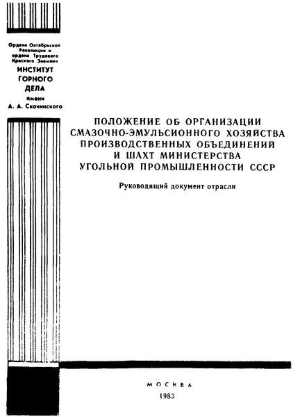 Положение об организации смазочно-эмульсионного хозяйства производственных объединений и шахт Министерства угольной промышленности СССР. Руководящий документ отрасли
