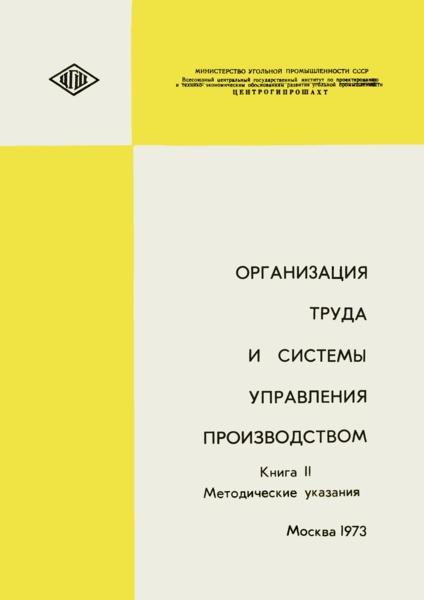 Организация труда и системы управления производством. Книга II. Методические указания