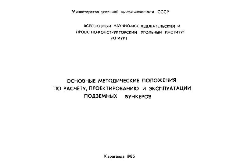 Основные методические положения по расчету, проектированию и эксплуатации подземных бункеров